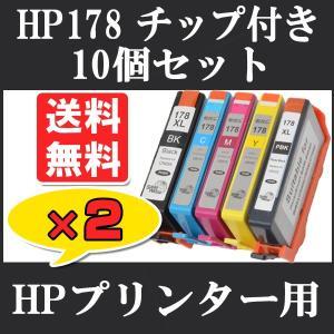 HP (ヒューレット・パッカード) 互換インクカートリッジ HP178 5色セット(CR282AA)×2パック ICチップ付き Photosmart C5380 C6380 D5460 C309a C309G C310c|todai