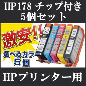 【自由選択 5個】HP (ヒューレット・パッカード) 互換インクカートリッジ HP178 ICチップ付き CR282AA Photosmart C5380 C6380 D5460 C309a C309G C310c|todai