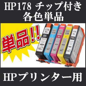 HP (ヒューレット・パッカード) 互換インク HP178 ICチップ付き 各色単品 Deskjet 3070A 3520 Officejet 4620 Photosmart 5510 5520 5521 6510 6520 6521 B109A|todai