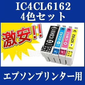 EPSON (エプソン) IC61 IC62互換インクカートリッジ IC4CL6162 4色セット ICBK61 ICC62 ICM62 ICY62 PX-203 PX-503A PX-504A PX-603F PX-605F PX-675F Colorio todai