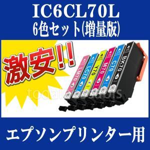 EPSON (エプソン) IC70 互換インクカートリッジ IC6CL70L 6色セット ICBK70L ICC70L ICM70L ICY70L ICLC70L ICLM70L EP-306 EP-706A EP-775A EP-775AW|todai