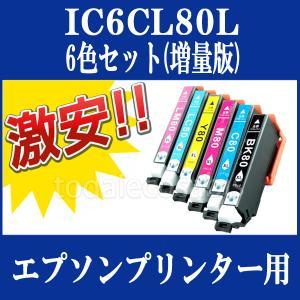 EPSON (エプソン) IC80 互換インクカートリッジ IC6CL80L 6色セット ICBK80L ICC80L ICM80L ICY80L ICLC80L ICLM80L EP-707A EP-777A EP-807AB EP-907F
