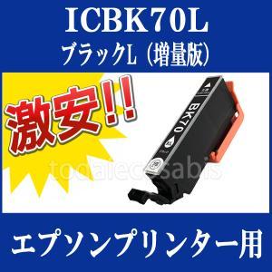 EPSON (エプソン) IC70 互換インクカートリッジ ICBK70L (ブラック) 単品1本 EP-706A EP-775A EP-775AW EP-776A EP-805A EP-805AR EP-805AW EP-806AB Colorio