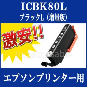 EPSON 高品質互換インク ICBK80L ブラック増量 単品 1本 EP-707A EP-708A EP-777A EP-807AR EP-808AR EP-907F EP-977A3 EP-978A3 EP-979A3 あすつく対応|todai