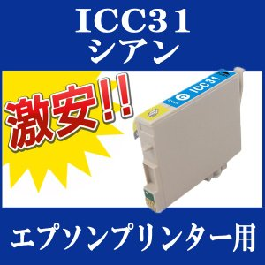 EPSON (エプソン) IC31 互換インクカートリッジ ICC31 (シアン) 単品1本 PX-A550 PX-V500 PX-V600 COLORIO|todai