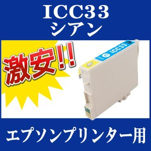 EPSON (エプソン) IC33 互換インクカートリッジ ICC33 (シアン) 単品1本 PX-G5000 PX-G5100 PX-G900 PX-G920 PX-G930 COLORIO|todai