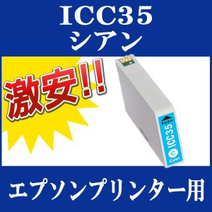 EPSON (エプソン) IC35互換インクカートリッジ ICC35 (シアン) 単品1本 PM-A900 PM-A950 PM-D1000 COLORIO|todai