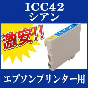 EPSON (エプソン) IC42 互換インクカートリッジ ICC42 (シアン) 単品1本 PX-A650 PX-V630 COLORIO|todai