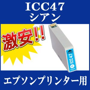 EPSON (エプソン) IC47 互換インクカートリッジ ICC47 (シアン) 単品1本 PM-A970 PM-T990 COLORIO|todai