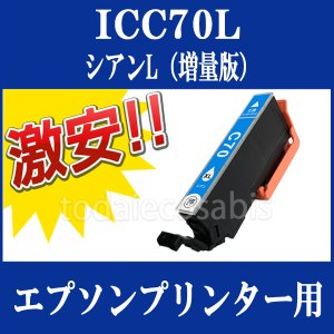 EPSON (エプソン) IC70 互換インクカートリッジ ICC70L (シアン) 単品1本 EP-706A EP-775A EP-775AW EP-776A EP-805A EP-805AR EP-805AW EP-806AB Colorio