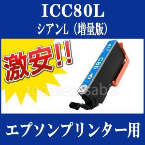 EPSON (エプソン) IC80 互換インクカートリッジ ICC80L(シアン・増量) 単品1本 EP-707A EP-777A EP-807AB EP-807AR EP-807AW EP-907F EP-977A3 Colorio