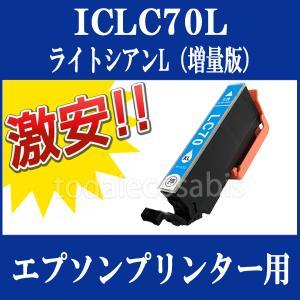 EPSON (エプソン) IC70 互換インクカートリッジ ICLC70L (ライトシアン) 単品1本 EP-706A EP-775A EP-775AW EP-776A EP-805A EP-805AR EP-805AW EP-806AB