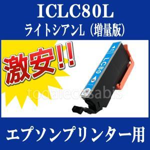 EPSON (エプソン) IC80 互換インクカートリッジ ICLC80L(ライトシアン・増量) 単品1本 EP-707A EP-777A EP-807AB EP-807AR EP-807AW EP-907F EP-977A3 Colorio