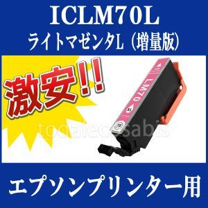 EPSON (エプソン) IC70 互換インクカートリッジ ICLM70L (ライトマゼンタ) 単品1本 EP-706A EP-775A EP-775AW EP-776A EP-805A EP-805AR EP-805AW EP-806AB