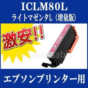 EPSON (エプソン) IC80 互換インクカートリッジ ICLM80L(ライトマゼンタ・増量) 単品1本 EP-707A EP-777A EP-807AB EP-807AR EP-807AW EP-907F EP-977A3 Colorio