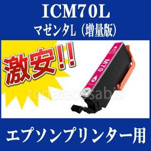 EPSON (エプソン) IC70 互換インクカートリッジ ICM70L (マゼンタ) 単品1本 EP-706A EP-775A EP-775AW EP-776A EP-805A EP-805AR EP-805AW EP-806AB Colorio