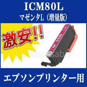 EPSON (エプソン) IC80 互換インクカートリッジ ICM80L(マゼンタ・増量) 単品1本 EP-707A EP-777A EP-807AB EP-807AR EP-807AW EP-907F EP-977A3 Colorio