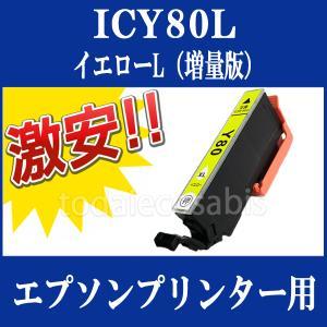 EPSON (エプソン) IC80 互換インクカートリッジ ICY80L(イエロー・増量) 単品1本 EP-707A EP-777A EP-807AB EP-807AR EP-807AW EP-907F EP-977A3 Colorio