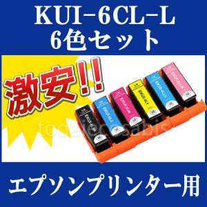 EPSON エプソン 互換インクカートリッジ KUI-6CL-L 6色セット増量 EP-879AB EP-879AR EP-879AW EP-880AB EP-880AN EP-880AR EP-880AW|todai