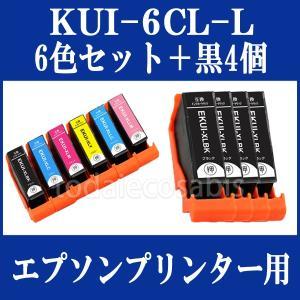 【6色セット+黒4本】EPSON 互換インク KUI-6CL-L対応  EP-879AB EP-879AR EP-879AW EP-880AB EP-880AN EP-880AR EP-880AW|todai