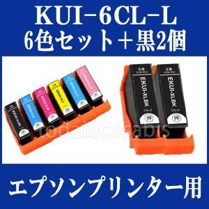 【6色セット+黒2本】EPSON 互換インク KUI-6CL-L対応  EP-879AB EP-879AR EP-879AW EP-880AB EP-880AN EP-880AR EP-880AW|todai