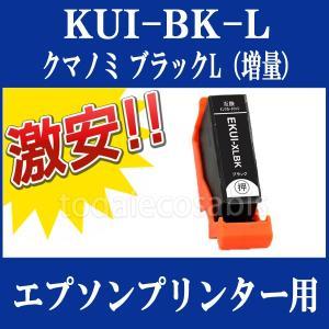 EPSON 高品質互換インク KUI-BK-L クマノミ ブラックL 増量 単品 1本 EP-879AB EP-879AR EP-879AW EP-880AB EP-880AN EP-880AR EP-880AW|todai