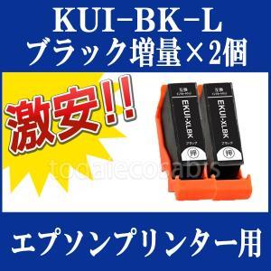 EPSON 高品質互換インク KUI-BK-L クマノミ ブラックL 増量 単品 2本 EP-879AB EP-879AR EP-879AW EP-880AB EP-880AN EP-880AR EP-880AW|todai