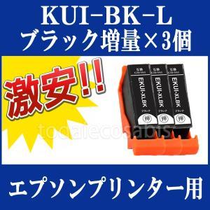 EPSON 高品質互換インク KUI-BK-L クマノミ ブラックL 増量 単品 3本 EP-879AB EP-879AR EP-879AW EP-880AB EP-880AN EP-880AR EP-880AW|todai