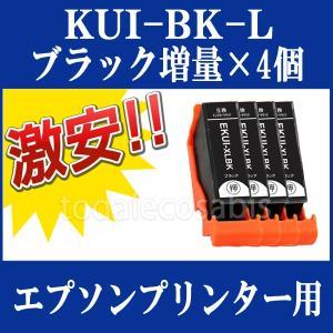 EPSON 高品質互換インク KUI-BK-L クマノミ ブラックL 増量 単品 4本 EP-879AB EP-879AR EP-879AW EP-880AB EP-880AN EP-880AR EP-880AW|todai