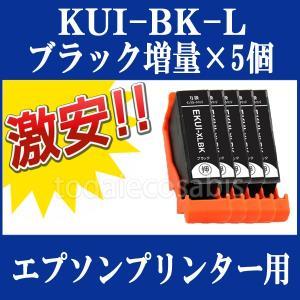 EPSON 高品質互換インク KUI-BK-L クマノミ ブラックL 増量 単品 5本 EP-879AB EP-879AR EP-879AW EP-880AB EP-880AN EP-880AR EP-880AW|todai
