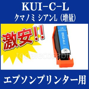 EPSON 高品質互換インク KUI-C-L クマノミ シアンL 増量 単品 1本 EP-879AB EP-879AR EP-879AW EP-880AB EP-880AN EP-880AR EP-880AW|todai