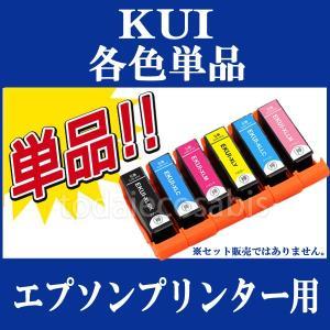 EPSON エプソン 互換インク KUI系 各色単品 KUI-6CL-L対応 EP-879AB EP-879AR EP-879AW EP-880AB EP-880AN EP-880AR EP-880AW|todai