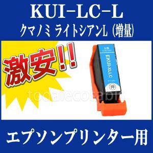 EPSON 高品質互換インク KUI-LC-L クマノミ ライトシアンL 増量 単品 1本 EP-879AB EP-879AR EP-879AW EP-880AB EP-880AN EP-880AR EP-880AW|todai