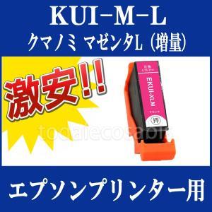 EPSON 高品質互換インク KUI-M-L クマノミ マゼンタL 増量 単品 1本 EP-879AB EP-879AR EP-879AW EP-880AB EP-880AN EP-880AR EP-880AW|todai