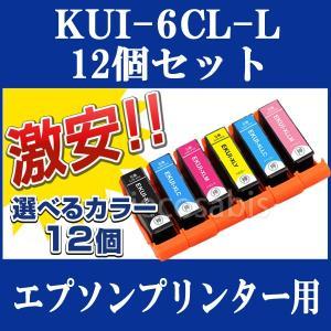 【自由選択 12個】EPSON エプソン 互換インク KUI-6CL-L対応 EP-879AB EP-879AR EP-879AW EP-880AB EP-880AN EP-880AR EP-880AW|todai