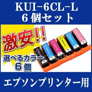 【自由選択 6個】EPSON エプソン 互換インク KUI-6CL-L対応 EP-879AB EP-879AR EP-879AW EP-880AB EP-880AN EP-880AR EP-880AW|todai