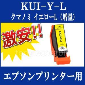 EPSON 高品質互換インク KUI-Y-L クマノミ イエローL 増量 単品 1本 EP-879AB EP-879AR EP-879AW EP-880AB EP-880AN EP-880AR EP-880AW|todai