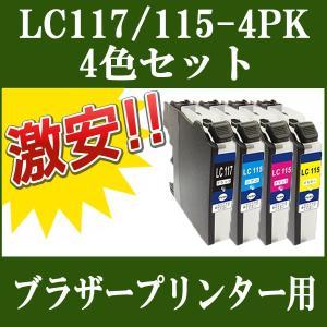 BROTHER(ブラザー) 互換インクカートリッジ LC117/115-4PK 各色1個(計4個) LC117BK LC115C LC115M LC115Y MFC-J4910CDW MFC-J4810DN MFC-J4510N DCP-J4215N|todai