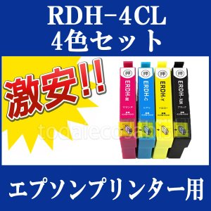 EPSON エプソン 互換インクカートリッジ RDH-4CL 4色セット RDH-BK-L RDH-C RDH-M RDH-Y PX-048A PX-049A リコーダー あすつく対応|todai