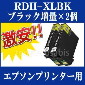 EPSON 高品質互換インク RDH-BK-L ブラック増量 単品 2本 PX-048A PX-049A リコーダー あすつく対応 todai