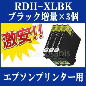 EPSON 高品質互換インク RDH-BK-L ブラック増量 単品 3本 PX-048A PX-049A リコーダー あすつく対応 todai