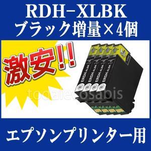 EPSON 高品質互換インク RDH-BK-L ブラック増量 単品 4本 PX-048A PX-049A リコーダー あすつく対応 todai