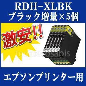 EPSON 高品質互換インク RDH-BK-L ブラック増量 単品 5本 PX-048A PX-049A リコーダー あすつく対応 todai