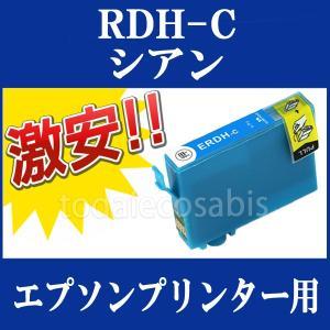 EPSON 高品質互換インク RDH-C シアン 単品 1本 PX-048A PX-049A リコーダー あすつく対応|todai