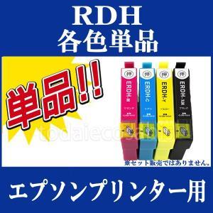 EPSON エプソン 互換インク RDH系 各色単品 RDH-4CL対応 RDH-BK-L RDH-C RDH-M RDH-Y PX-048A PX-049A リコーダー あすつく対応|todai