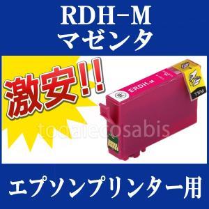 EPSON 高品質互換インク RDH-M マゼンタ 単品 1本 PX-048A PX-049A リコーダー あすつく対応|todai