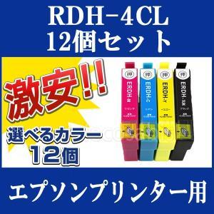 【自由選択 12個】EPSON エプソン 互換インク RDH-4CL対応  RDH-BK-L RDH-C RDH-M RDH-Y PX-048A PX-049A リコーダー あすつく対応 todai