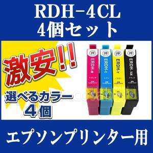 【自由選択 4個】EPSON エプソン 互換インク RDH-4CL対応  RDH-BK-L RDH-C RDH-M RDH-Y PX-048A PX-049A リコーダー あすつく対応 todai