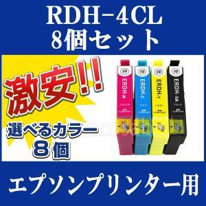 【自由選択 8個】EPSON エプソン 互換インク RDH-4CL対応  RDH-BK-L RDH-C RDH-M RDH-Y PX-048A PX-049A リコーダー あすつく対応 todai