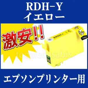 EPSON 高品質互換インク RDH-Y イエロー 単品 1本 PX-048A PX-049A リコーダー あすつく対応|todai